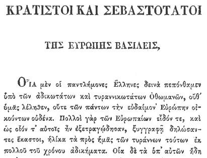 Απόσπασμα της επιστολής στην καθαρεύουσα μέσα στο κείμενο επεξήγηση στη Νέα Ελληνική