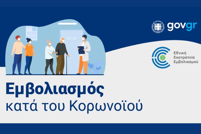 """στιγμιότυπο από το gov.gr σκίτσο ανθρώπων που περιμένουν για το εμβόλιο, η φράση """"Εμβολιασμός κατά του Κορωνοϊου"""", λογότυπο gov.gr και λογότυπο """"Εθνική εκστρατεία Κορωνοϊού"""""""