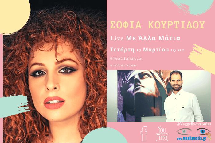 Αφίσα live εκπομπής με τη Σοφία Κουρτίδου και το Βαγγέλη Αυγουλά