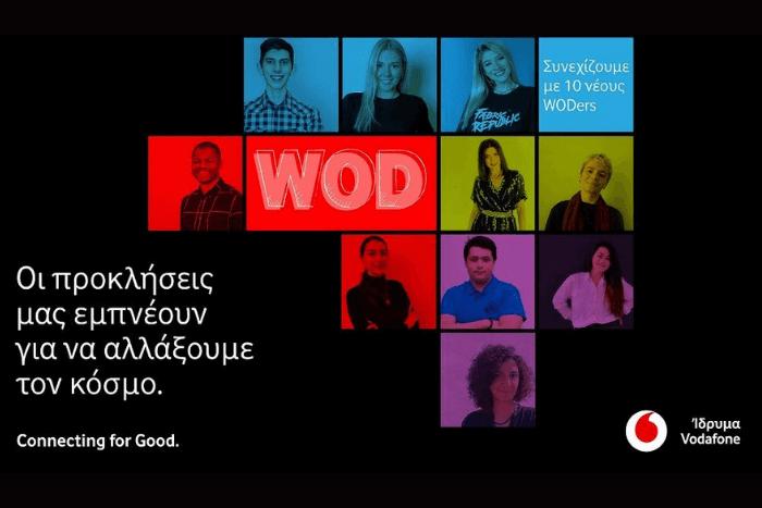 Μικρογραφίες των νικητών και το λογότυπο της Vodafone
