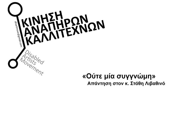"""Το λογότυπο της Κίνησης Ανάπηρων Καλλιτεχνών και η φράση"""" """"Ούτε μια συγνώμη"""" Απάντηση στον κύριο Λιβαθινό"""" (σε άσπρο φόντο)"""