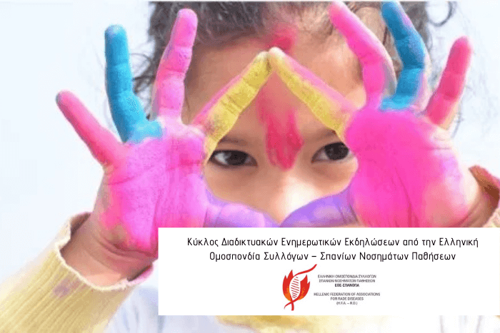 παιδί με χρωματιστά χέρια και λογότυπο Ομοσπονδίας Συλλόγου Σπάνιων Παθήσεων