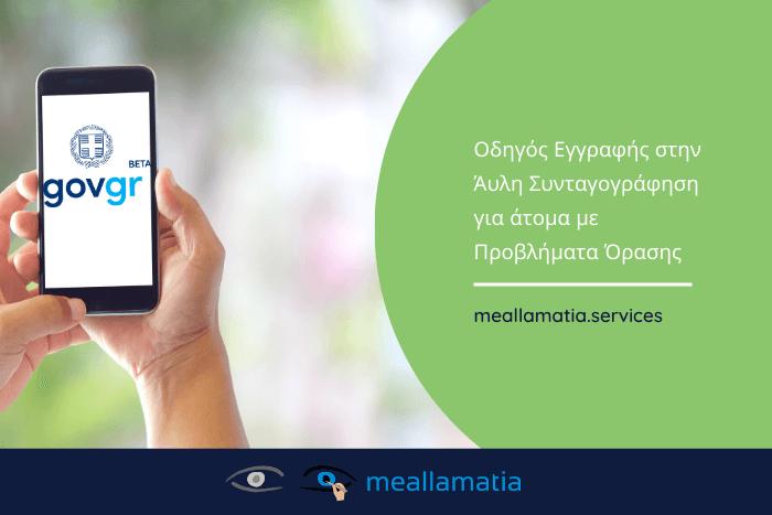 """χέρι που κρατάει κινητό με λογότυπο του ελληνικού δημοσίου. Τίτλος άρθρου και λογότυπο ΑΜΚΕ """"Με Άλλα Μάτια"""" (δύο μάτια που τα ζωγραφίζουν ένα παιδικό χεράκι"""