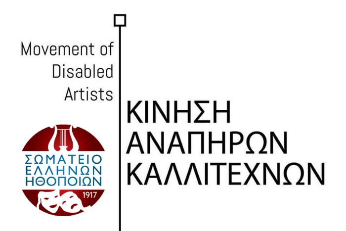Λογότυπο Σωματείου Ελλήνων Ηθοποιών με δύο θεατρικές μάσκες και η φράση Κίνηση Ανάπηρων Καλλιτεχνών