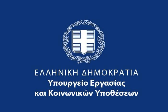 λογότυπο Υπουργείου Εργασίας και κοινωνικών υποθέσεων και σήμα Ελληνικής Δημοκρατίας (σημαία μέσα σε στεφάνι)