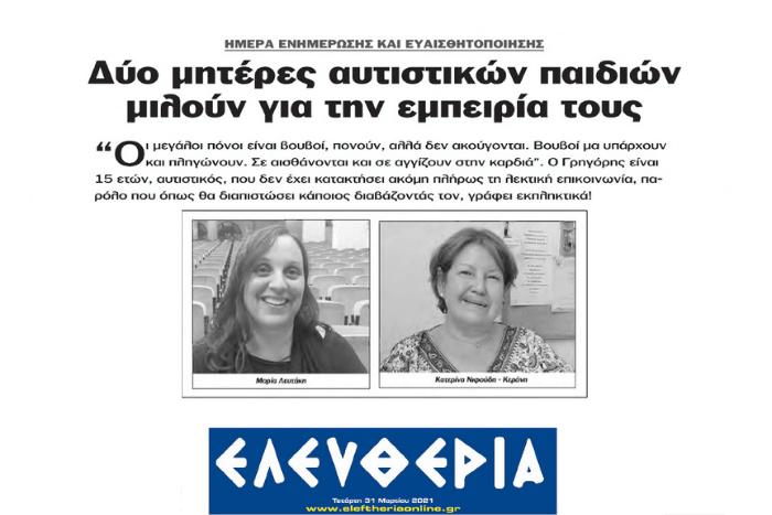 """Από τη σελίδα της εφημερίδας """"Ελευθερία"""" Φωτογραφίες της Μαρίας Λευτάκη και της Κατερίνας Νιφουδη-Κεράνη"""