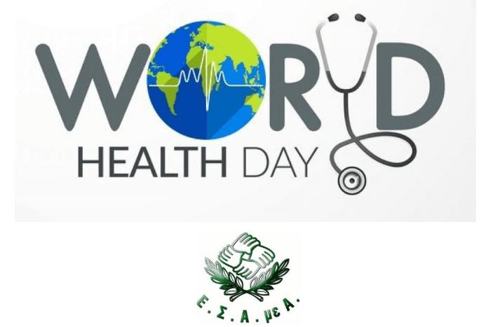 """η φράση ΅World Helath Day"""" , η λέξη Word στο """"ο"""" έχει το σχήμα του πλανήτη και στο """"L"""" ένα στηθοσκόπιο και το λογότυπο της ΕΣΑμεΑ"""
