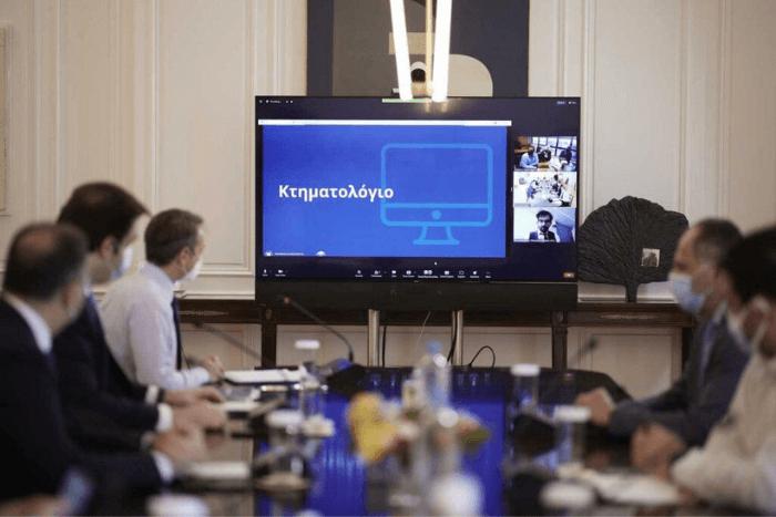 Ο Πρωθυπουργός Κυριάκος Μητσοτάκης ενημερώνεται για τις ψηφιακές υπηρεσίες του κτηματολογίου. Σε σύσκεψη με τον Κυριάκο Πιερρακάκη και τον Γιώργο Στύλιο.
