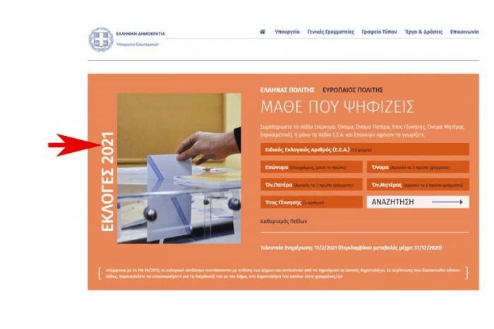 """Στιγμιότυπο από την ιστοσελίδα του Υπουργείου Εσωτερικών που δείχνει ένα χέρι να ρίχνει φάκελο στην κάλπη και αριστερά εμφανίζεται η κατηγορία """"Εκλογές 2021"""""""