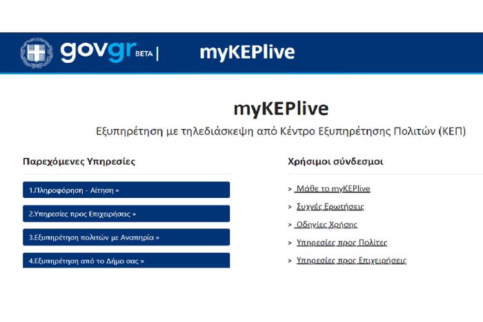 Η αρχική σελίδα μπαίνοντας στο myKEPlive λίστα με τις παρεχόμενες υπηρεσίες