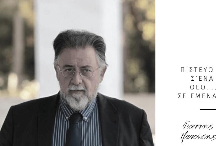 Ο Γιάννης Πανούσης όρθιος σε στάση βάδην και τίτλος άρθρου