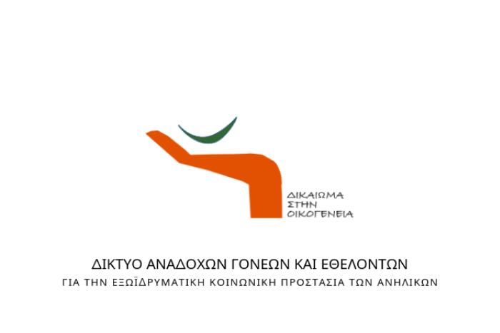 """Λογότυπο του δικτύου: """"Δικαίωμα στην Οικογένεια"""": ένα εικονίδιο χέρι σε χρώμα πορτοκαλί που από πάνω αιωρείται ένα πράσινο φυλλαράκι."""