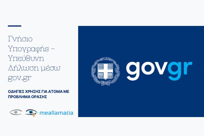 """Μπάνερ όπου αναγράφεται ο τίτλος του άρθρο, υπάρχει το λογότυπο του gov.gr με το σήμα της ελληνικής δημοκρατίας και το λογότυπο της ΑΜΚΕ """"Με Άλλα Μάτια"""" χεράκι που γράφει το """"meallamatia"""""""