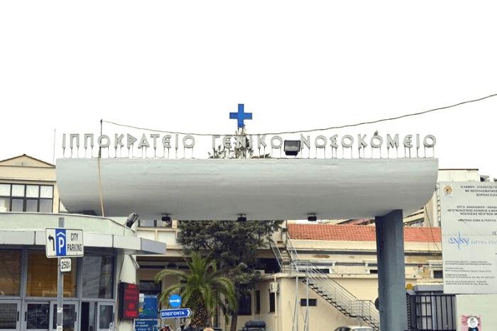 """εξωτερική επιγραφή κτιρίου """"Ιπποκράτειο Γενικό Νοσοκομείο"""""""