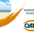 Μπάνερ με μια μικρή φωτογραφία με ομπρέλα θαλάσσης σε παραλία, λογότυπο του ΟΑΕΔ, και η φράση Κοινωνικός Τουρισμός 2021