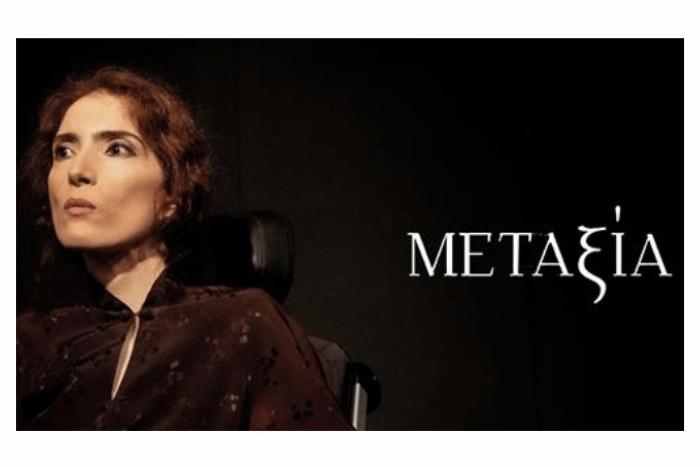 """η Έλλη Δρίβα σε φωτογραφία από την παράσταση """"Μεταξία"""" στο δεξιό μέρος αναγράφεται το """"Μεταξία"""""""