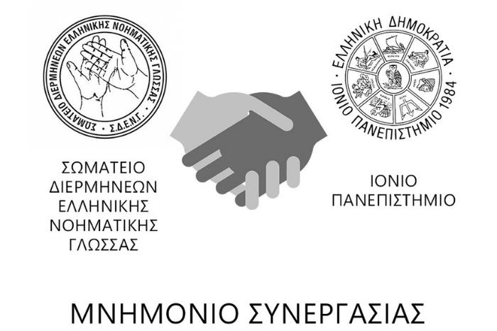 Τα λογότυπα του σωματείου διερμηνέων ελληνικής νοηματικής γλώσσας και του Ιονίου Πανεπιστημίου και ανάμεσα τους δύο χέρια που κάνουν χειραψία