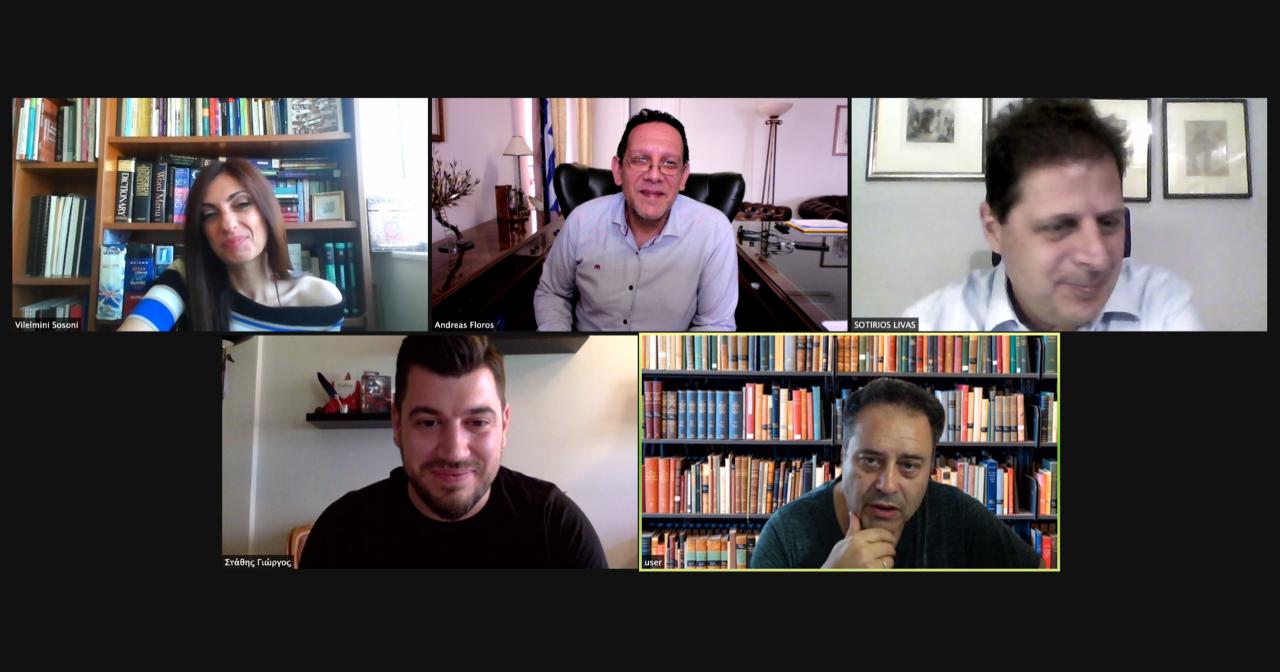 Συμμετέχοντες σε τηλεδιάσκεψη: Στάθης Γιώργος, Ανδρέας Φλώρος, Σωτήριος Λίβας, Βηλεμήνι Σοσσώνη και άλλος ένας συμμετέχοντας