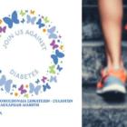 """Δύο φωτογραφίες: αριστερά ένας κύκλος σχηματισμένος από πεταλούδες με τη φράση """"join us against Diabetes"""" και Πανελλήνια Ομοσπονδία Σωματείων – Συλλόγων Ατόμων με Σακχαρώδη Διαβήτη ΠΟΣΣΑΣΔΙΑ και δεξιά άνθρωπος που ανεβαίνει σκαλοπάτια κοντινό σε πόδια και παπούτσια."""