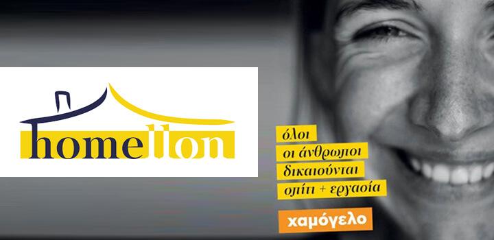 """Μπάνερ με ένα χαμογελαστό πρόσωπο του λογότυπο του """"Homellon"""" και η φράση """"Όλοι οι άνθρωποι δικαιούνται σπίτι και εργασία"""""""