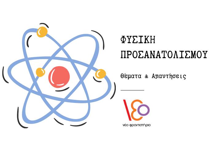 Σύμβολο Φυσικής και λογότυπο Νέο Φροντιστηρίου