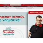 Στιγμιότυπο στην οθόνη του υπολογιστή μέσα από το kotsovolos.gr που άνδρας χαιρετάει στη νοηματική