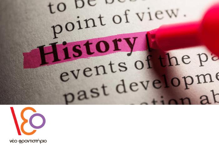 """Η λέξη """"History"""" υπογραμμισμένη με μαρκαδόρο μέσα σε αγγλικό κείμενο και λογότυπο του Νέο Φροντιστηρίου"""