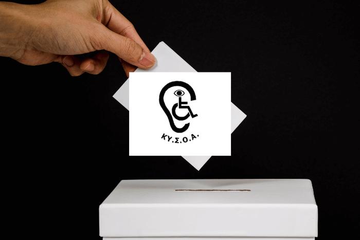 Άτομο που ετοιμάζεται να ρίξει ψηφοδέλτιο στην κάλπη και λογότυπο της Κυπριακής Συνομοσπονδίας Οργανώσεων Αναπήρων (απεικονίζει ένα αμαξίδιο που ο χρήστης έχει για κεφάλι ένα μάτι και όλο μαζί βρίσκεται μέσα σε ένα αυτί)