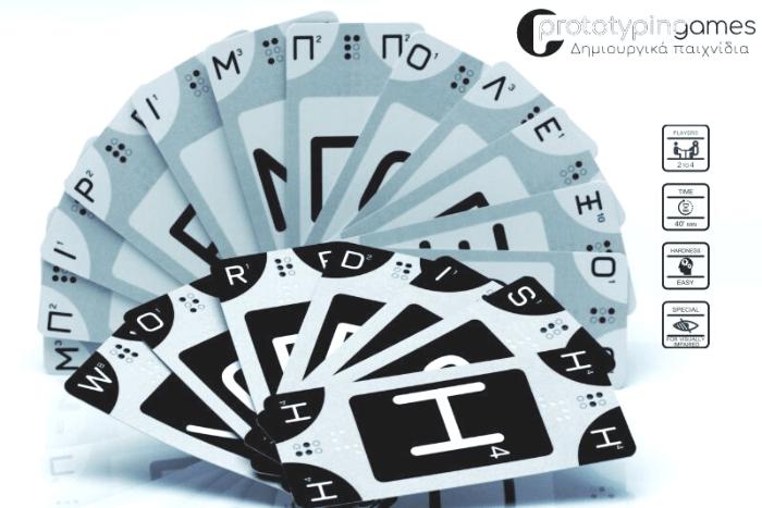 """Ανάγλυφες κάρτες του παιχνιδιού """"Μπιριμπόλεξο"""""""