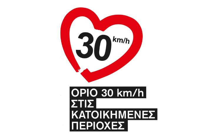 """Καρδιά κόκκινη που μέσα της αναγράφεται ο αριθμός 30km/h και η φράση """"Όριο 30κμ/η στις κατοικημένες περιοχές"""""""