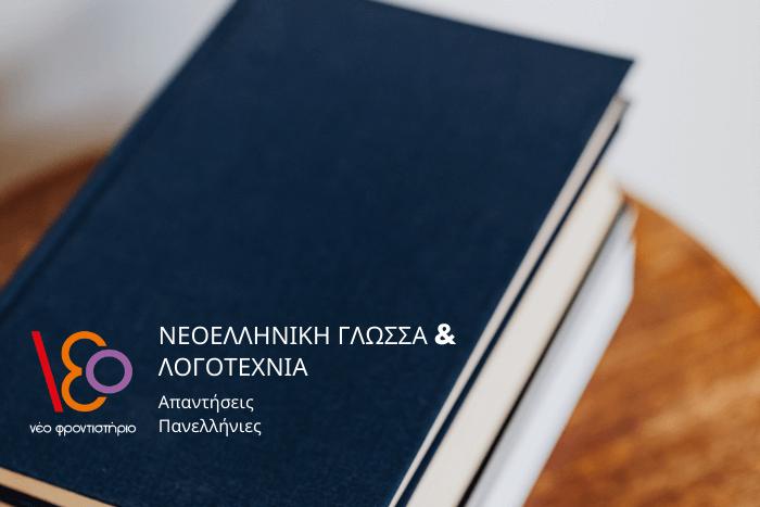 """Τρία Βιβλία το ένα πάνω στο άλλο και λογότυπο του """"Νέο Φροντιστηρίου"""""""