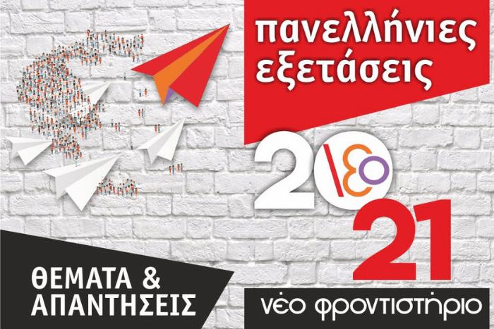 Μπάνερ από Νέο Φροντιστήριο Πανελλήνιες 2021: Στη φώτο υπάρχει ένας χάρτης της Ελλάδας και το λογότυπο του Φροντιστηρίου