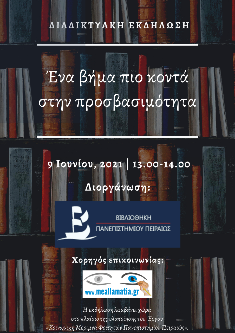 Αφίσα Εκδήλωσης κεντρική φώτο μια βιβλιοθήκη με βιβλία και το λογότυπο της βιβλιοθήκης του Πανεπιστημίου Πειραιώς και το χορηγού επικοινωνίας του meallamatia.gr