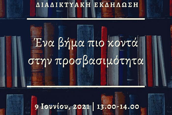 Αφίσα Εκδήλωσης κεντρική φώτο μια βιβλιοθήκη με βιβλία