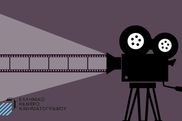 """Σκίτσο κάμερας που μπροστά από το φακό απλώνεται ένα φιλμ και λογότυπο """"ελληνικό κέντρο κινηματογράφου"""""""