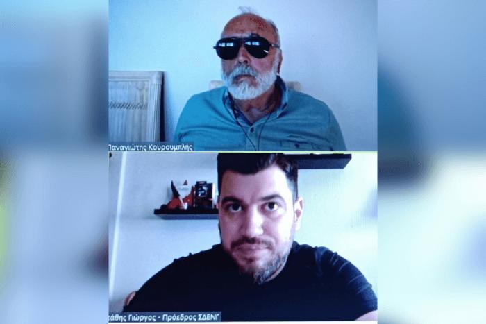 Στιγμιότυπο από την τηλεδιάσκεψη του Γιώργου Στάθη και του Παναγιώτη Κουρουμπλή