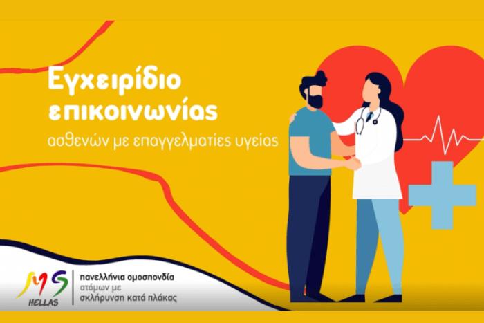 Εξώφυλλο του εγχειριδίου ασθενής με γιατρό συζητάνε, πίσω τους υπάρχει μια καρδιά κι ένας σταυρός καθώς και το λογότυπο της ΠΟΑΜΣΚ