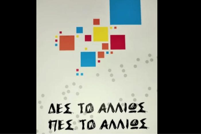 Kάρτα tου παιχνιδιού με χρωματιστά τετραγωνάκια και γραφή braille