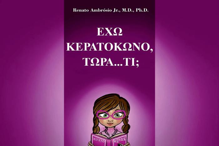 το εξώφυλλο του βιβλίου σε μωβ αποχρώσεις ένα κοριτσάκι διαβάζει βιβλίο