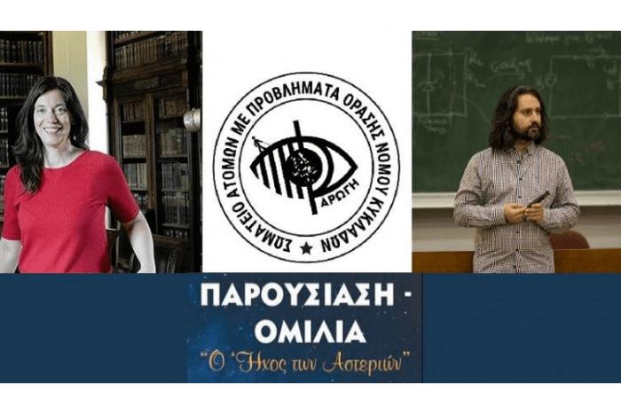 Η Δρ. Φιόρη – Αναστασία Μεταλληνού και ο πρόεδρος της Αστρονομικής Εταιρείας Πατρών «Ωρίων», Ανδρέας Παπαλάμπρου. Ανάμεσα τους το λογότυπο του σωματείου Αρωγής.