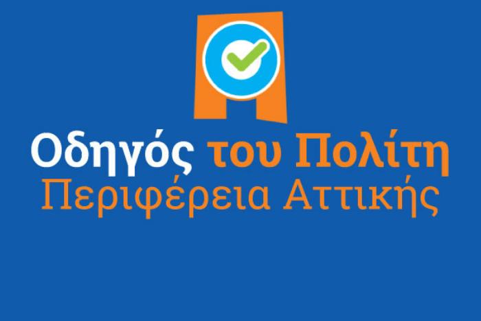 Οδηγός του πολίτη -Περιφέρεια Αττικής λογότυπο