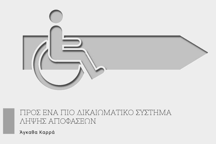 Σήμα αναπηρικού αμαξιδίου πάνω σε βελάκι που δείχνει προς τα μπροστά και τίτλος άρθρου.