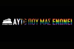 """Το λογότυπο του Athens Pride Week """"Αυτό που μας ενώνει"""""""