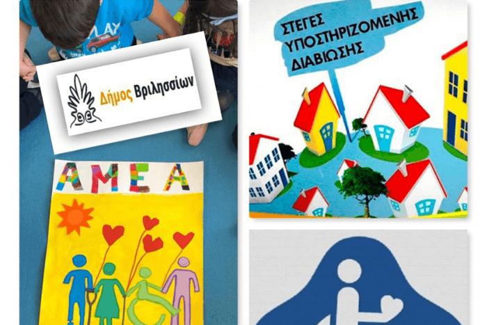 Κολάζ Φωτογραφιών: με ζωγραφιά από σπιτάκια (ΣΥΔ), ζωγραφιά με παιδιά με αναπηρία και αναπηρικό σήμα