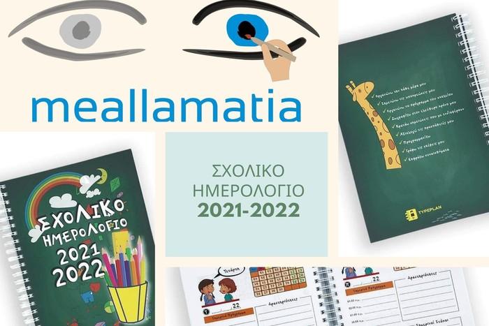 σύνθεση φωτογραφιών με το σχολικό ημερολόγιο 2021-2022 και το λόγκο της ΑΜΚΕ Με Άλλα Μάτια