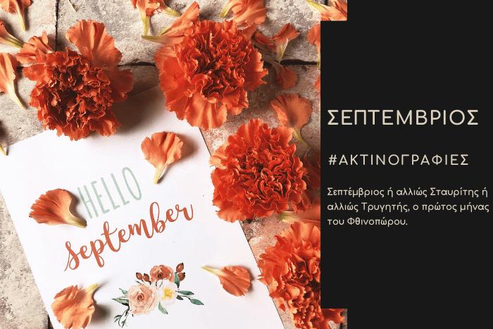 """Λευκό χαρτί που γράφει """"hello september"""" με λουλούδια τριγύρω που έχουν πέσει τα πρώτα φύλλα"""