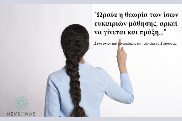 """Εκπαιδευτικός βρίσκεται πλάτη και δείχνει με το δάχτυλό της τη φράση """"Ωραία η θεωρία των ίσων ευκαιριών μάθησης, αρκεί να γίνεται πράξη..."""""""