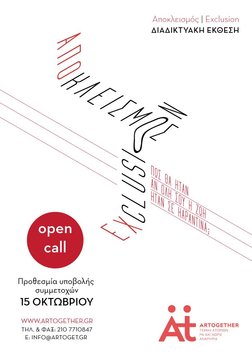 """Αφίσα ψηφιακής έκθεσης με το λογότυπο της """"Arttogether"""" κάθετες πλάγιες γραμμές ανάμεσα σε φράσεις """"OPEN CALL"""" ,""""ΑΠΟΚΛΕΙΣΜΟΣ   EXCLUSION"""" και """"Πως θα ήταν η ζωή σου χωρίς καραντίνα"""""""