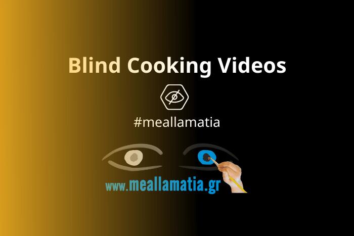"""Η φράση """"Blind Cooking Videos"""" ένα μάτι με μια γραμμή και το λογότυπο του meallamatia.gr"""