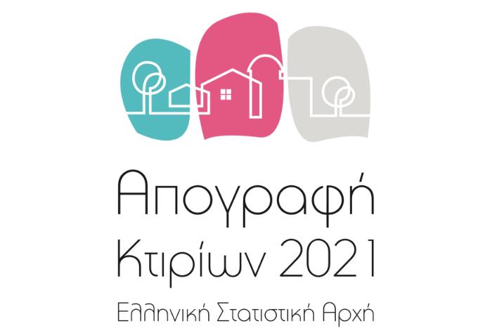 """Ένα σκίτσο πόλης με λευκό περίγραμμα μέσα σε χρώματα πράσινο, κόκκινο και γκρι και η φράση """"Απογραφή Κτιρίων 2021 Ελληνική Στατιστική Αρχή"""""""